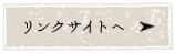 リンクサイトへ