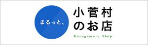小菅村のお店