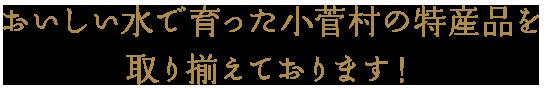 おいしい水で育った小菅村の特産品を取り揃えております!