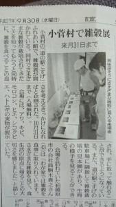 雑穀展新聞記事