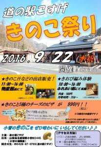 0922きのこ祭りチラシポスター画像